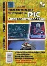 Радиолюбительские конструкции на PIC - микроконтроллерах Книга 2