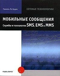 Мобільні повідомлення. Служби і технології SMS, EMS, MMS