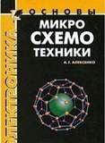 Основи мікросхемотехніки - 3-е изд.