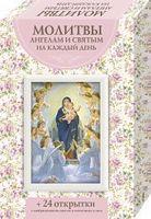 Молитви до ангелів і святих на кожен день
