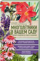 Багаторічники у вашому саду. Повний довідник по догляду і розведення