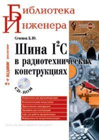 Шина 12C в радіотехнічних конструкціях. Изд.2
