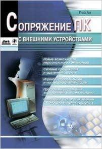 Сопряжение ПК с внешними устройствами