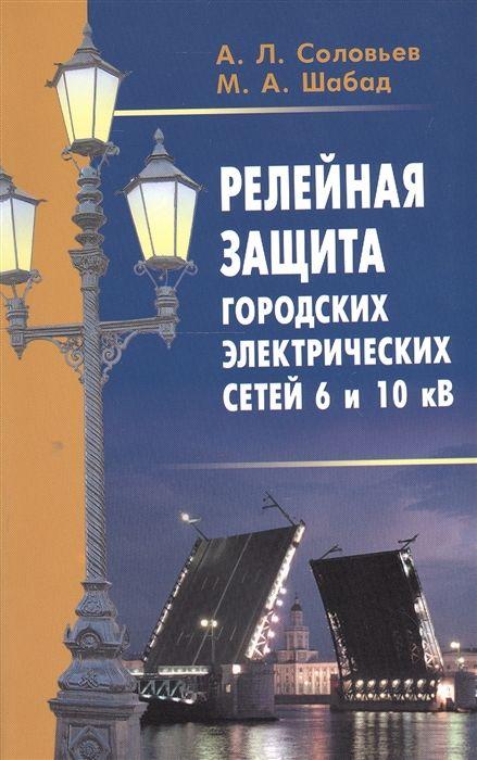 Релейний захист міських електричних мереж 6 і 10 кВ