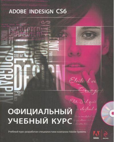 Adobe InDesign CS6. Офіційний навчальний курс (+CD)