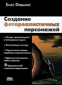 Создание фотореалистичных персонажей (+CD)