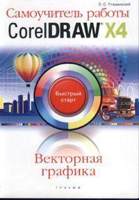 Самоучитель работы CorelDRAW X4. Быстрый старт