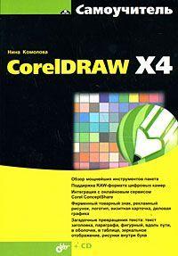 CorelDRAW+X4+%28%2BCD-ROM%29 - фото 1