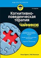 Когнітивно-поведінкова терапія для чайників, 2-е изд.