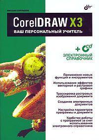 CorelDRAW X3. Ваш персональный учитель (+CD)