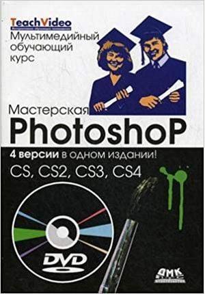 Мастерская Photoshop - CS, CS2, CS3, CS4 + DVD Мультимедийный обучающий курс