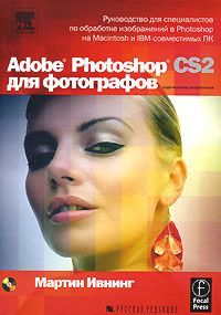 Adobe Photoshop CS2 для фотографов (+ CD) (2-е изд.)