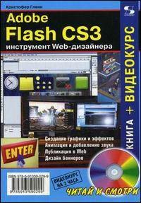 Adobe Flash CS3 - инструмент Web-дизайнера