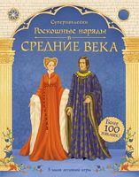 Розкішні вбрання в Середні століття
