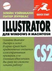 Illustrator CS2 для Macintosh и Windows