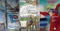 Наполеонов обоз. Книга 1. Рябиновый клин. Книга 2. Белые лошади. Книга 3. Ангельский рожок (комплект)