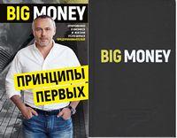Big Money: принципы первых. Big Money. БИЗНЕС-БЛОКНОТ. Комплект