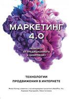 Маркетинг 4.0. Розворот від традиційного до цифрового: технології просування в інтернеті