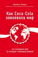Як Coca-Cola завоювала світ. 101 успішний кейс від брендів зі світовим ім'ям