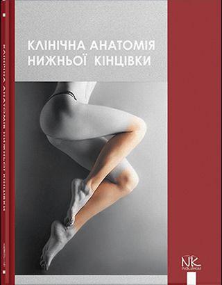 Клінічна анатомія нижньої кінцівки.