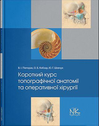 Короткий курс клінічної анатомии та оперативної хірургії.