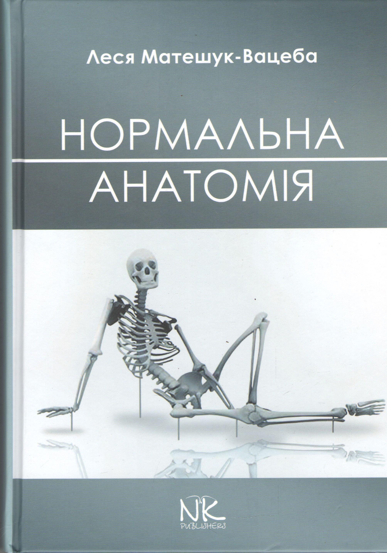 Нормальна анатомія. — 2-ге вид.