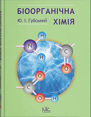 Біоорганічна хімія. — 3-тє вид.