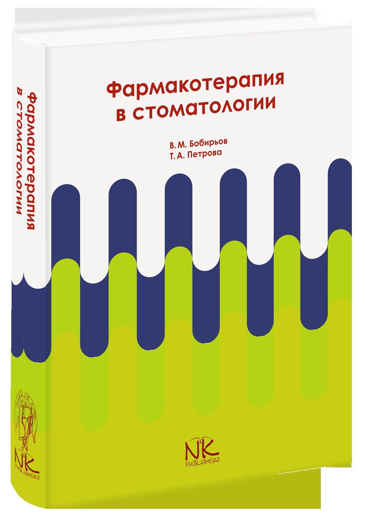 Фармакотерапия в стоматологии (на рус. яз.).