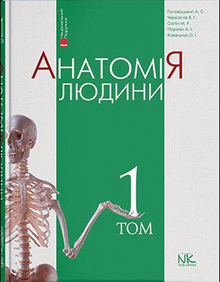 Анатомія людини. Т. 1. — 8-ме вид.