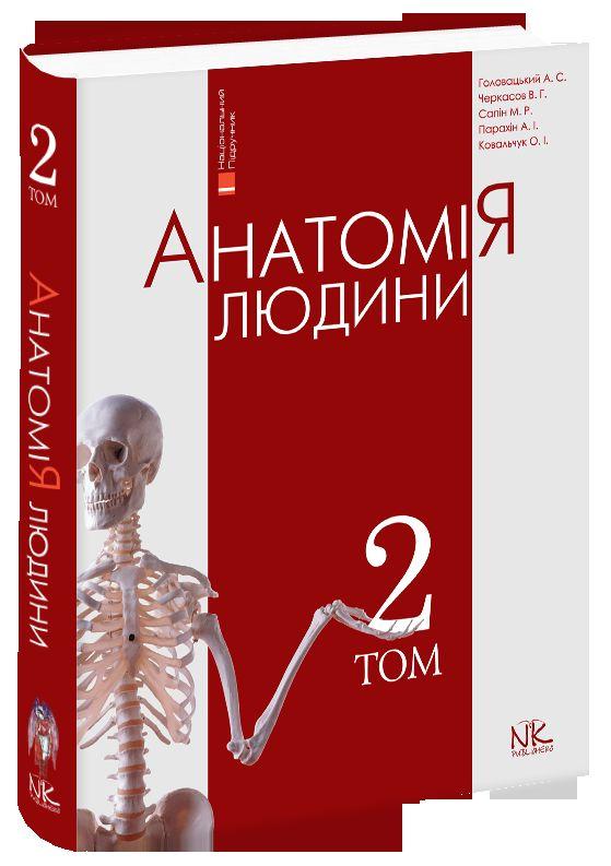 Анатомія людини Т. 2.