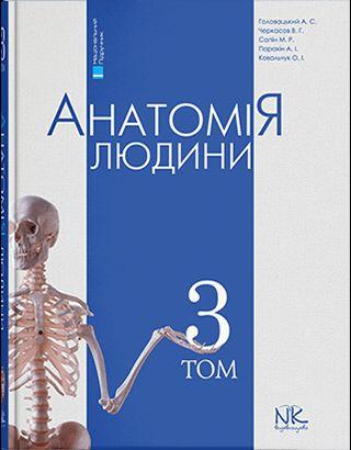 Анатомія людини. Т. 3. — 6-те вид.