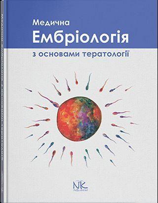 Медична ембріологія з основами тератології.