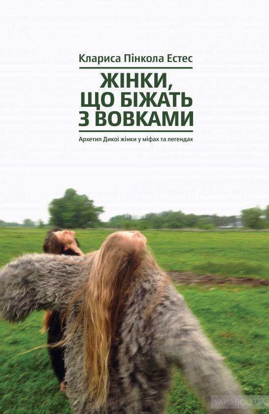 Жінки, що біжать з вовками. Архетип Дикої жінки в міфах та легендах