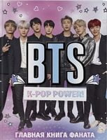 BTS. K-pop power! Головна книга фаната (ФОРС)