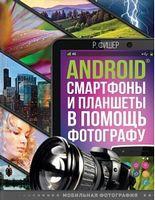 Android смартфони і планшети в допомогу фотографу