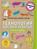 Повний курс крою та шиття. Технологія шиття та оздоблення жіночого одягу
