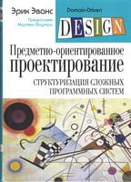 Предметно-ориентированное проектирование (DDD): структуризация сложных программных систем (твердый переплет)
