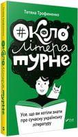 #Окололітературне:усе що ви хотіли знати про сучасну українську літературу