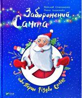 Заборонений Санта або Перше Різдво Славка