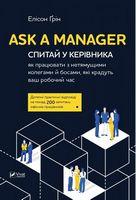 Ask a Manager Спитай у керівника як працювати з нетямущими колегами й босами які крадуть ваш роб ча