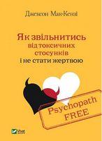 Psychopath Free Як звільнитись від токсичних стосунків і не стати жертвою