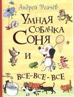Розумна собачка Соня і всі-всі-всі