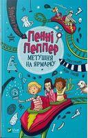 Пенні Пеппер Метушня на ярмарок