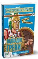 Моторошна історія Відпадні греки