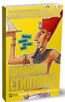 Моторошна історія Дивовижні єгиптяни