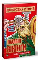 Моторошна історія Нахабні вікінгі