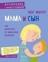 Мама і син. Як виховати з хлопчика чоловіка