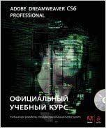 Adobe Dreamweaver CS6 Professional