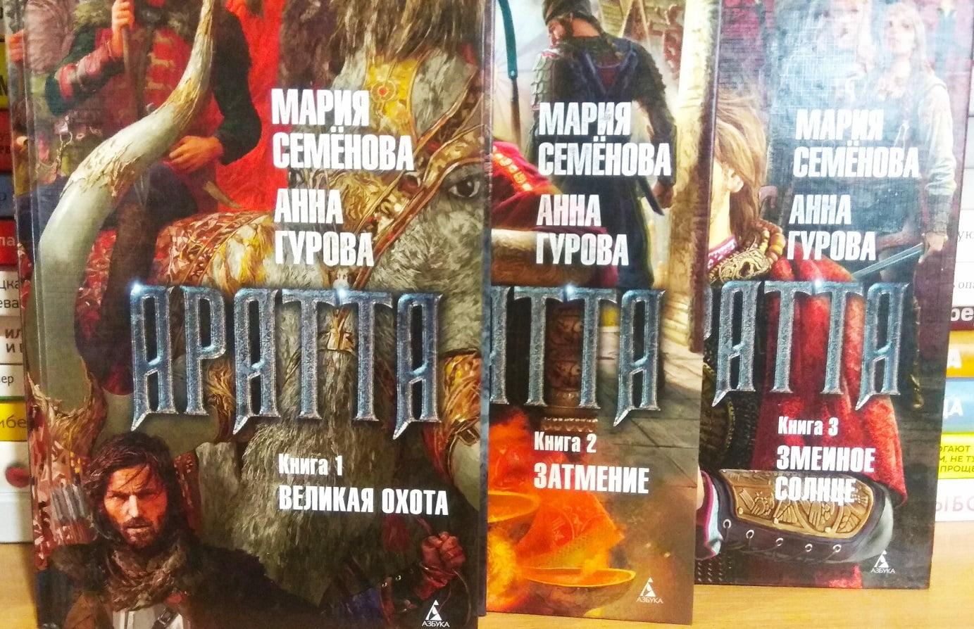 Аратта. комплект в 3х томах