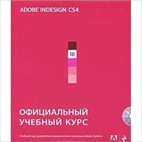 Adobe Flash CS4. Офіційний навчальний курс (+ CD-ROM)